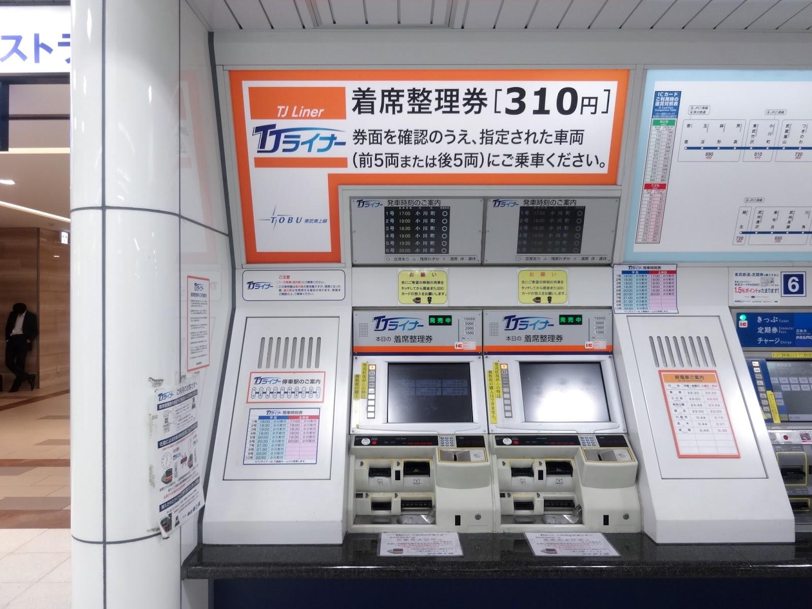 切符売場,東武池袋駅〈著作権フリー画像〉Free Stock Photos