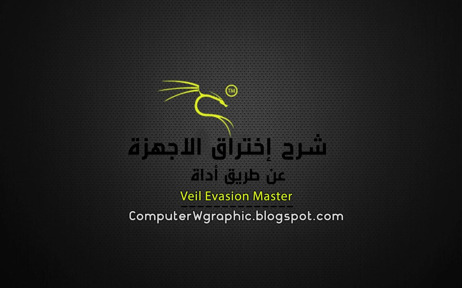 Veil Evasion Master