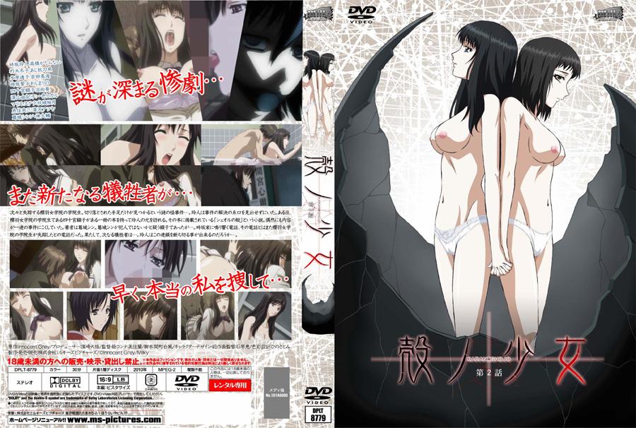 [H-Anime] Kara no Shoujo EP 1-2 [Sub Thai][BD][One2up] Kara+no+Shoujo+02