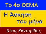 Το eisatopon.blogspot.com προτείνει