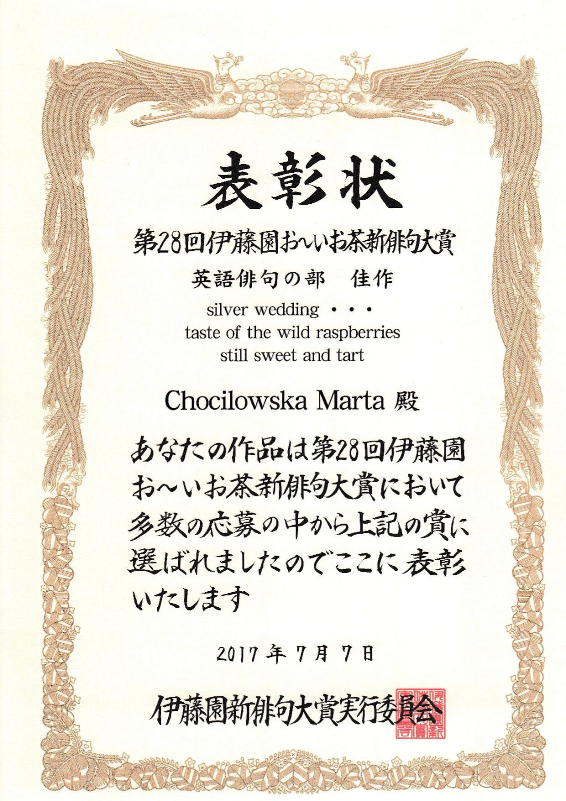 28th ITO EN Oi Ocha Merit Award
