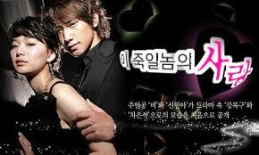 Ver A love to kill  Capitulo 7 Sub Español