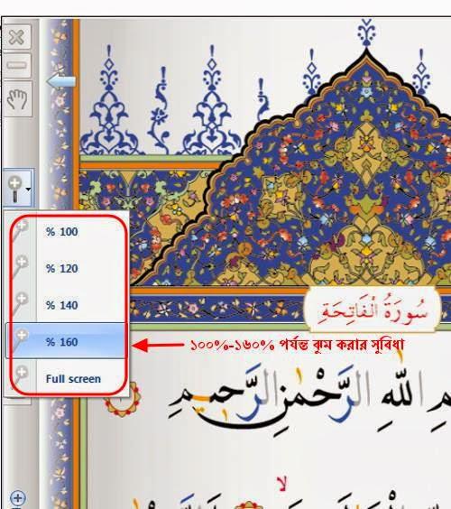 Hatim 4-কুরআন শোনা, পড়া এবং মুখস্থ করার জন্য দারুন এক সফট্ওয়্যার। (সাথে 4.2 Update ফাইল)
