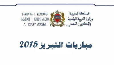 مباريات التبريز في الرياضيات و العلوم (فيزياء) و الاقتصاد (التدبير المحاسباتي والمالي) و الاقتصاد (الاقتصاد والقانون) و الفرنسية و العلوم الصناعية للمهندس (هندسة كهربائية) (هندسة ميكانيكية) 2015