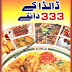 Urdu Recipes Book Dalda Ke 333 Zaiqey Free Download