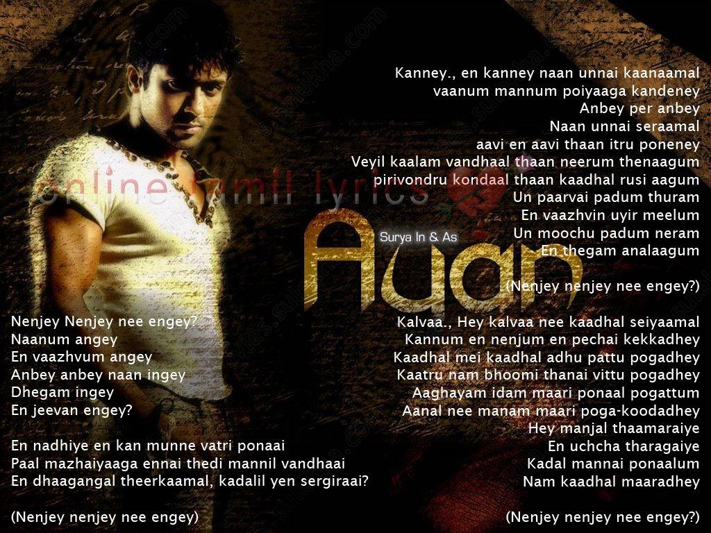 Tamil Hit Songs Lyrics Collection