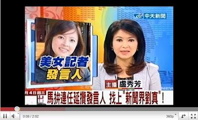 新聞圈劉真 台灣