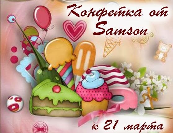 Конфетка от Samson :)))