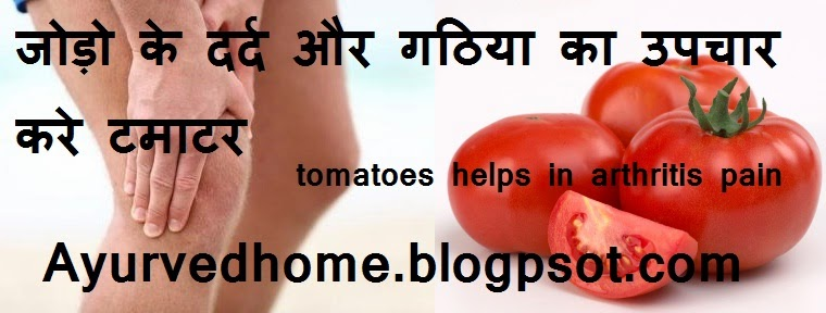 Tomatoes Help In Arthritis Pain  जोड़ो के दर्द और गठिया का उपचार करे टमाटर    Jodo Ke Dard Main Tamatar Laabhdayak