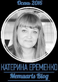 Катерина Еременко