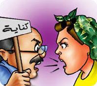 قضايا شائكة ( الخلافات الزوجية )