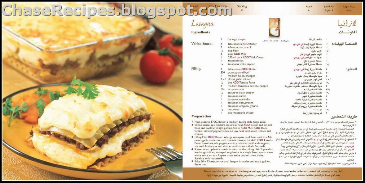 Lasagna recipe in english arabic chase recipes lasagna recipe in english arabic forumfinder Gallery