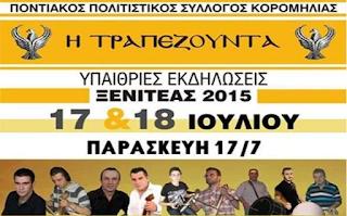 ΚΑΣΤΟΡΙΑ:Πολιτιστικές εκδηλώσεις στην Κορομηλιά