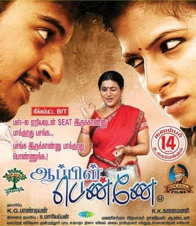 Watch Apple Penney (2013) Tamil DVDScr Actress Roja Hot Full Movie Watch Online For Free Download