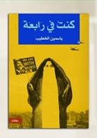 كتاب الطرائد أنيك كوجان pdf