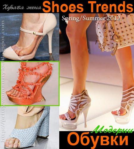 Модни тенденции за ОБУВКИ Пролет/Лято 2012