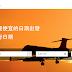 tixchart - 總是在最便宜的日期起飛