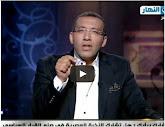 - - برنامج آخر النهار مع خالد صلاح - -  حلقة يوم  الإثنين 1-9-2014