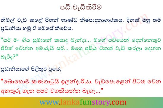 Sinhala Jokes-Salary Increment