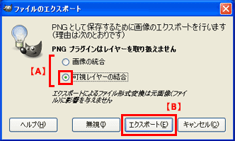 GIMP 2の使い方 - PNGで保存する手順②