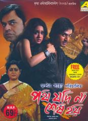 Path Jodi Na Sesh Hoi (2010) - Bengali Movie