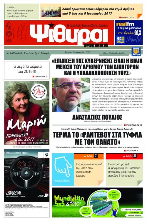 """Συνέντευξη Προέδρου Δ.Σ. Δράμας στην εφημερίδα """"Ψίθυροιpress"""" 5-1-2017"""