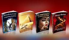 Τα προηγούμενα και τα νέα βιβλία μου