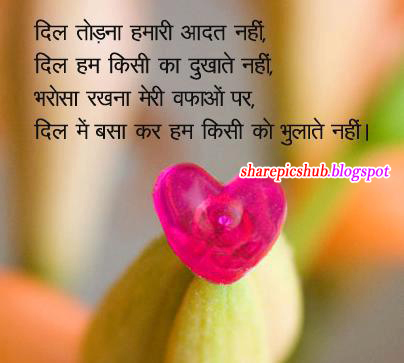New Hindi Image Shayari | Search Results | New Calendar Template Site