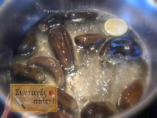 Ρίχνουμε τα μελιτζανάκια στο σιρόπι και τα αφήνουμε να βράσουν μέχρι το σιρόπι να δέσει. Κατεβάζουμε απο τη φωτιά και αφήνουμε να σταθούν για τουλάχιστον 12 ώρες, ώστε να ανταλλάξουν το νερό τους με το σιρόπι.
