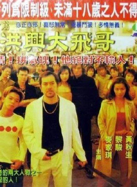 Hồng Hưng Đại Phi Ca - Người Trong Giang Hồ 10 - The Legendary Tai Fei (1999)
