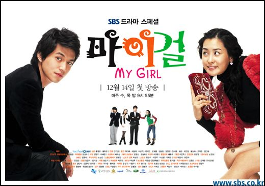 My Girl /// OST /// Dizi M�zikleri