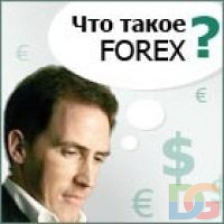 Что такое forex
