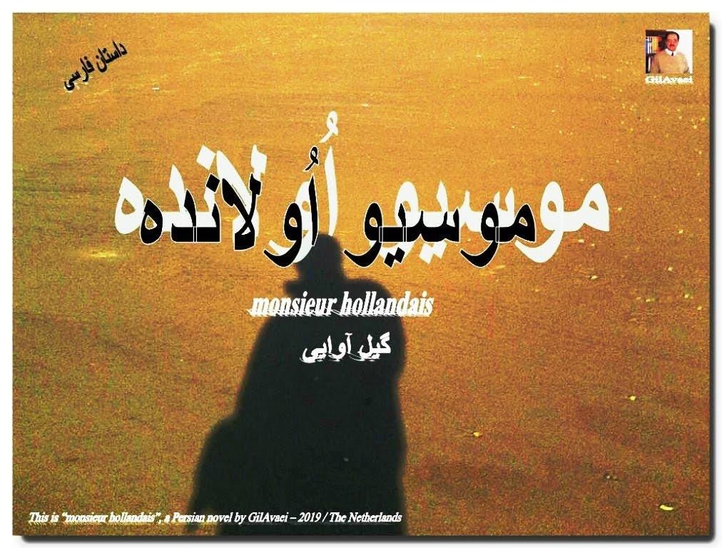 موسیو اولانده، رمان فارسی