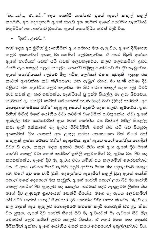 Ammai Puthai Sinhala Wela Katha