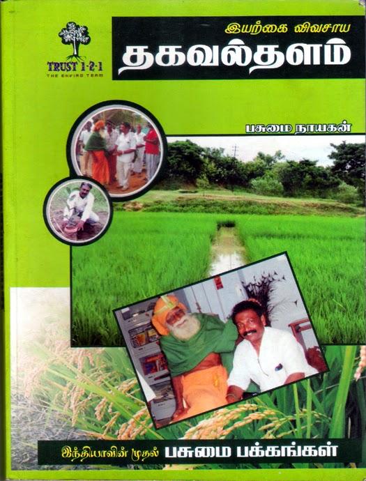 பசுமைநாயகன் Thagavalthalam