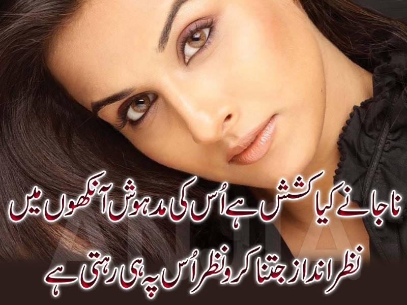 Urdu dictionary, Urdu poetry, shayaris, ghazals, urdu