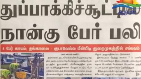 News paper in Sri Lanka : 26-12-2018