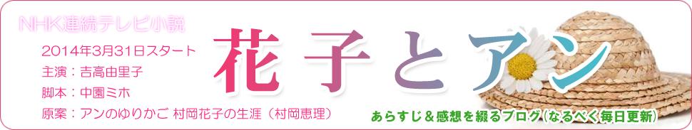花子とアンあらすじ(ネタバレ)