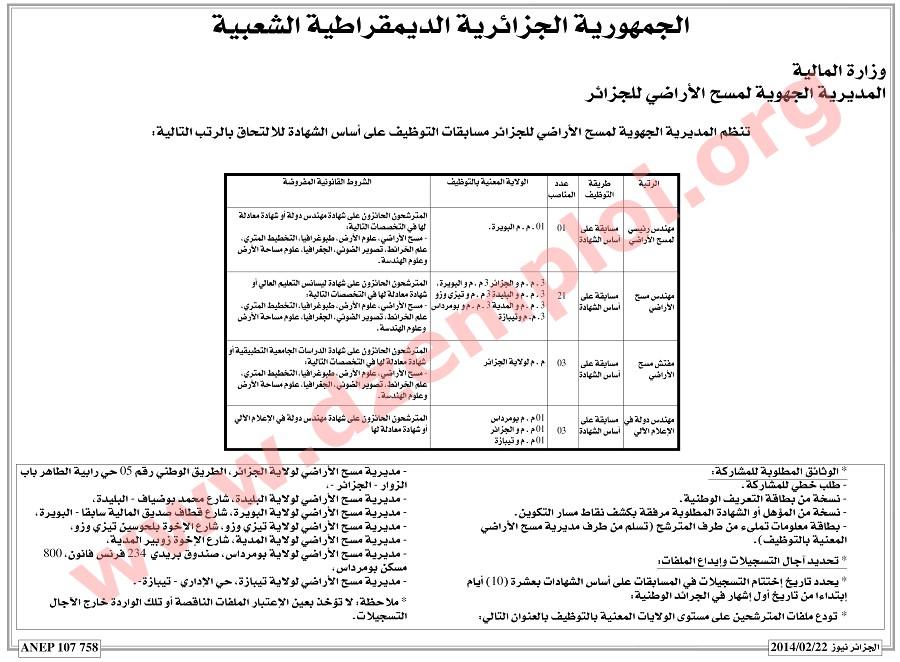 إعلان مسابقة توظيف في المديرية الجهوية لمسح الأراضي للجزائر فيفري 2014 alger+.jpg