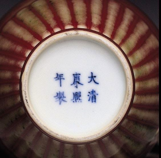 Chinese Reign Mark on Kangxi vase