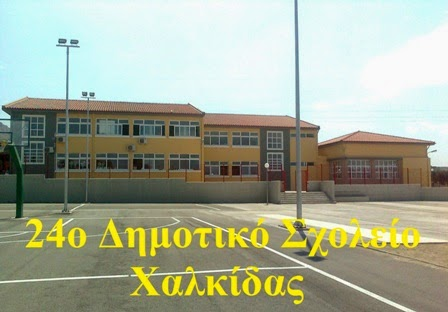 24o Δημοτικό Σχολείο Χαλκίδας
