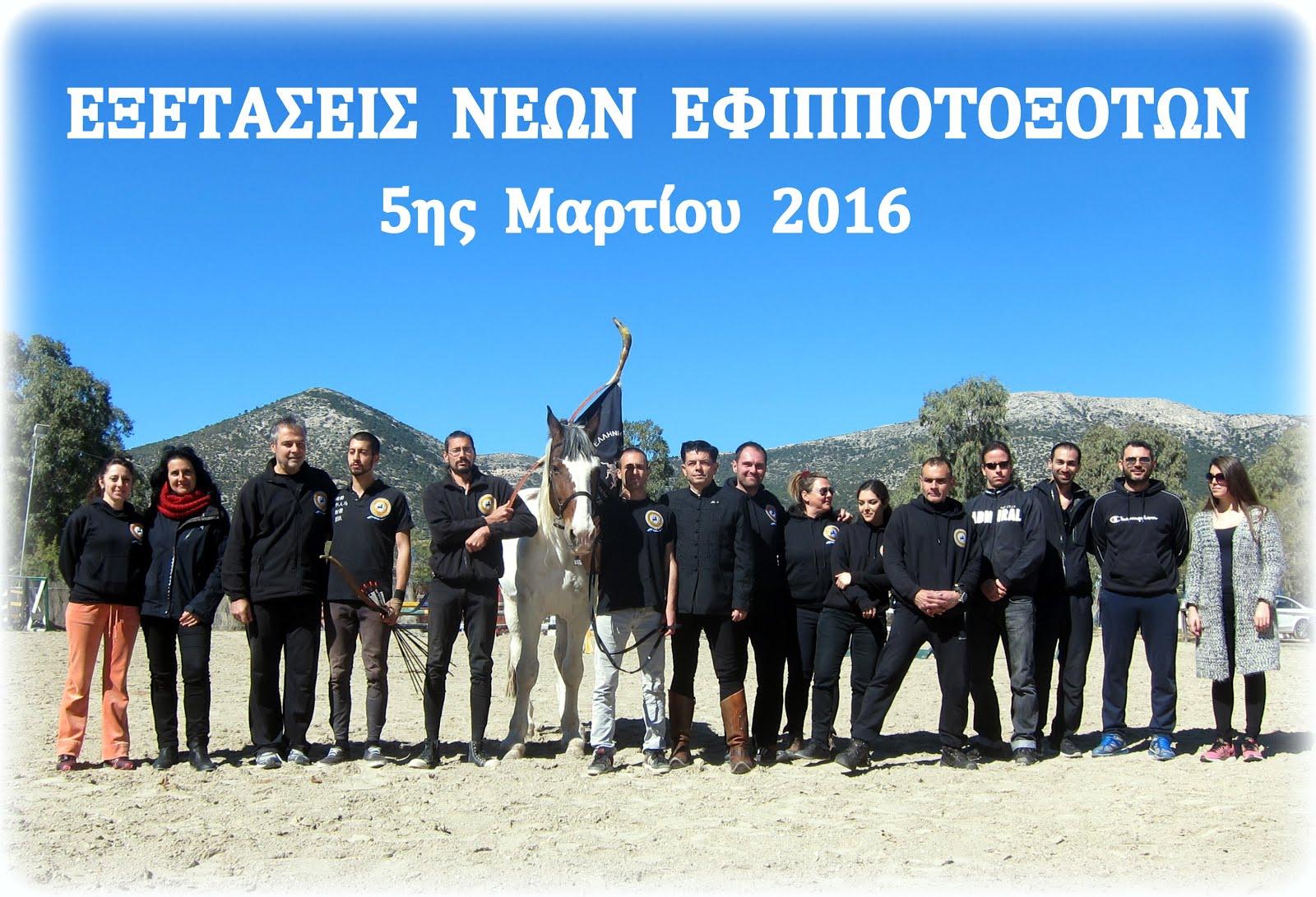 ΕΞΕΤΑΣΕΙΣ ΝΕΩΝ ΕΦΙΠΠΟΤΟΞΟΤΩΝ 5/3/2016