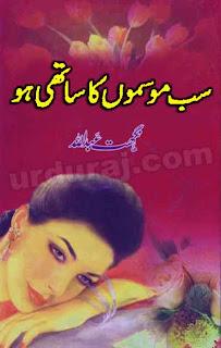 Sab Mosmon Ka Saathi Ho By Nighat Abdullah complete in pdf