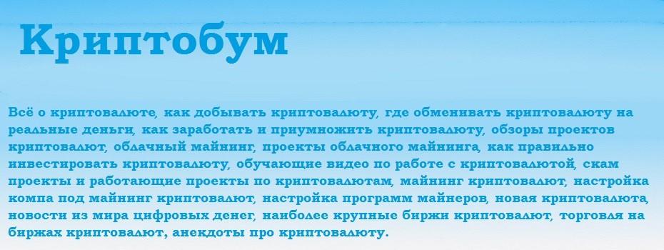 Криптобум
