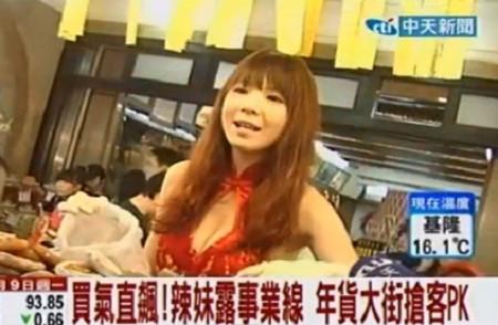 促銷年貨大街 辣妹3