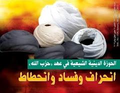 """إقرأ في """"الشراع"""": الحوزة الدينية الشيعية في عهد حزب الله: انحراف وفساد وانحطاط"""