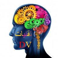 تقنيات DV