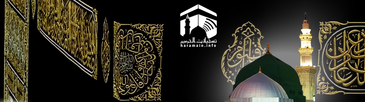 Haramain Salaat Recordings