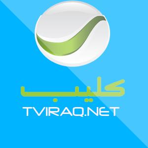 قناة روتانا كليب بث مباشر Rotana Clip Tv Live
