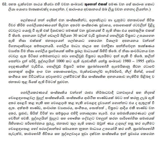 Sri Lanka Administration Service Past Paper
